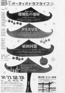 2005オーディオドラマ