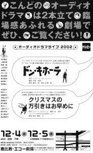 オーディオ・ドラマ・ライブ2002