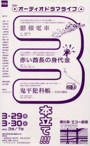 2004オーディオドラマライブ