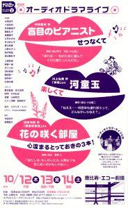 2006オーディオドラマライブ