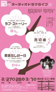 オーディオ ドラマ ライブ2009