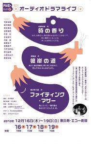 オーディオドラマライブ2010