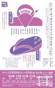 2011オーディオドラマライブ