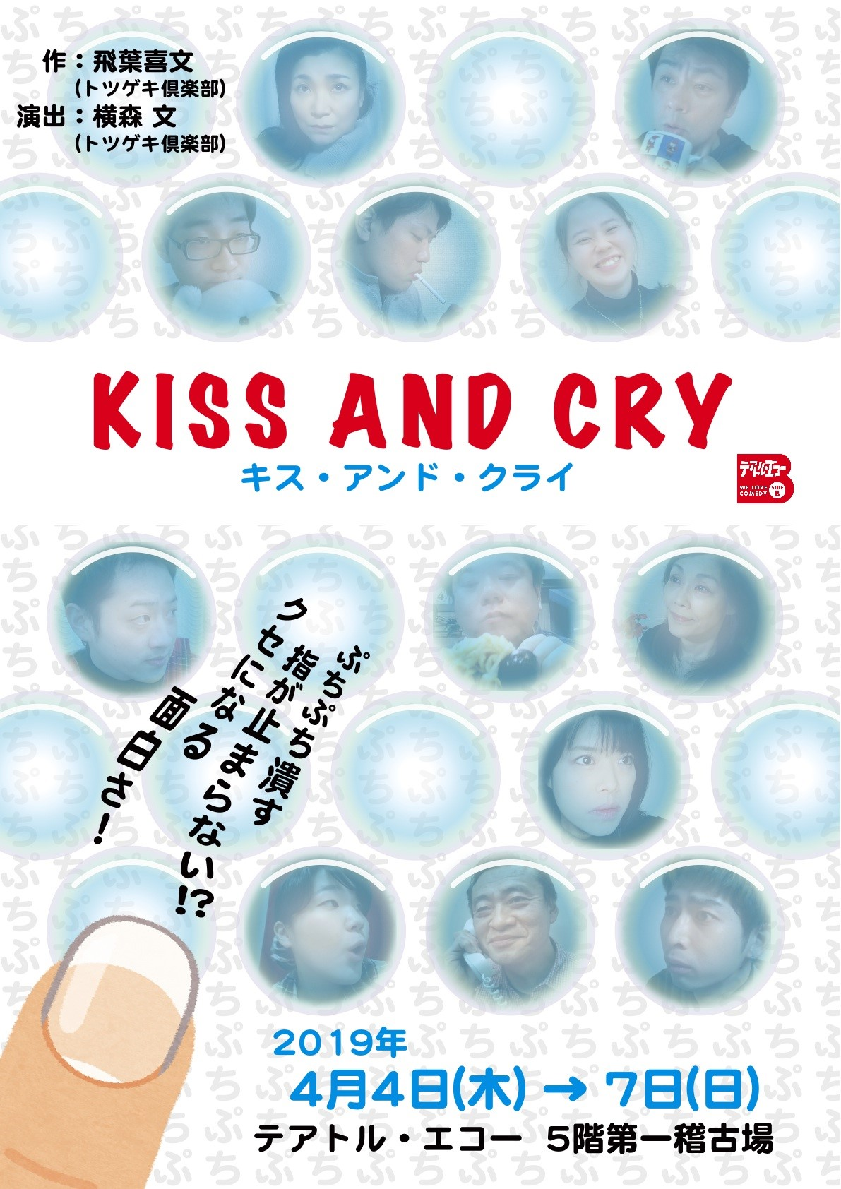 2019kiss&cry