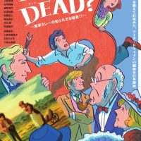 IS(イズ) HE(ヒー) DEAD(デッド)?